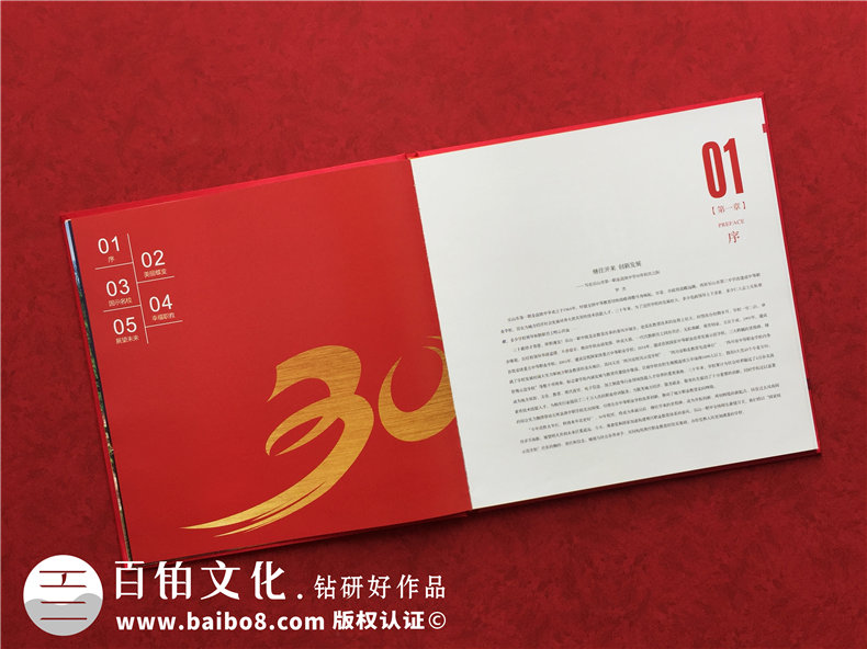 校庆画册设计-学校校庆画册里面的板块举例第2张-宣传画册,纪念册设计制作-价格费用,文案模板,印刷装订,尺寸大小