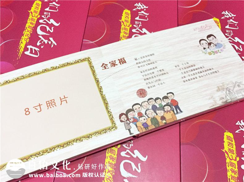 第三届健和孝爱文化节纪念册定制|公司活动纪念