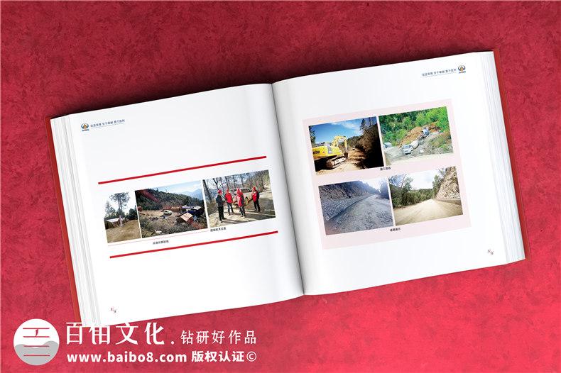 川交路桥木里项目专刊设计制作-企业活动纪念册