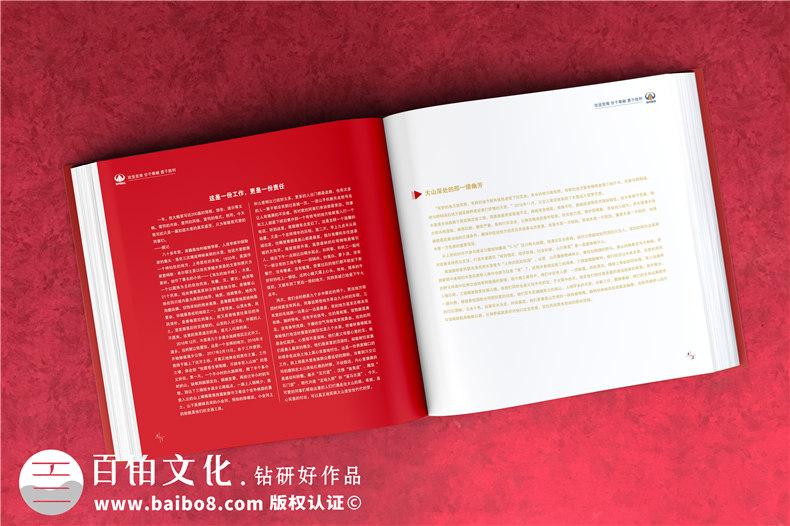 川交路桥木里项目专刊设计制作|企业活动纪念册