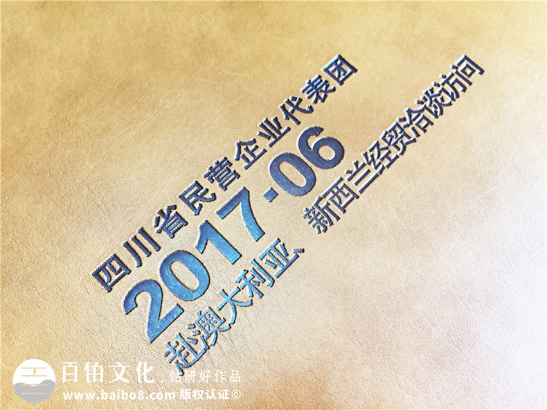 四川省民营企业代表出国考察纪念册册定制