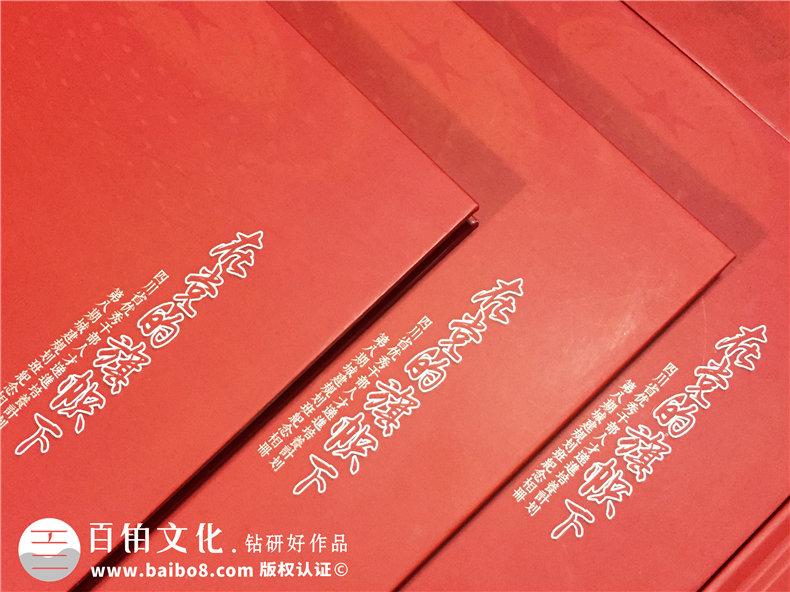 四川省优秀干部培养计划|培训纪念册设计制作