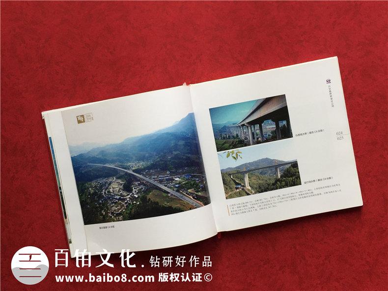 四川路桥桥梁公司成立十周年纪念册-企业10周年庆工作回顾相册制作