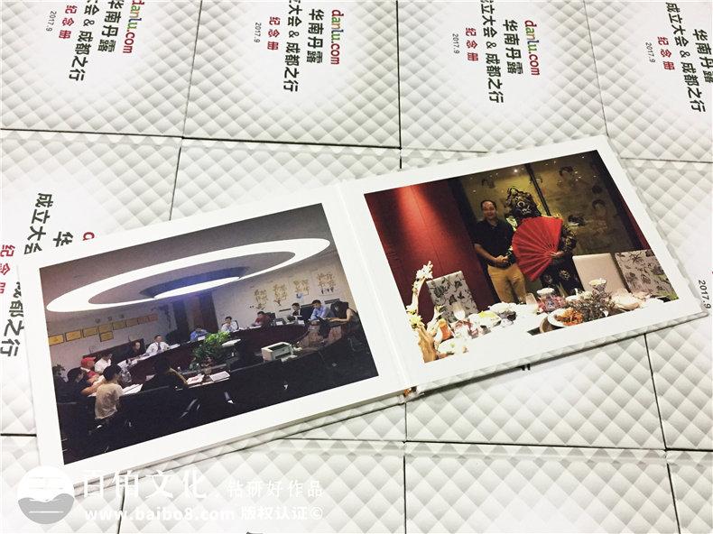 企业成立大会纪念册制作-华南丹露成都之行
