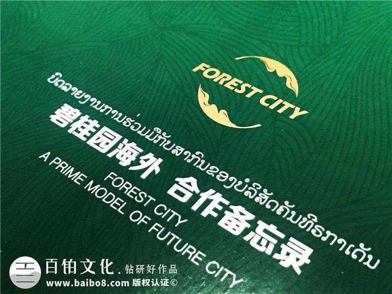 公司培训纪念册_企业活动相册制作_碧桂园地产