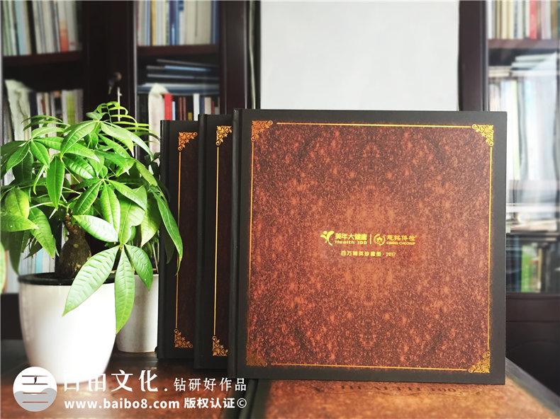 企业年会纪念册_公司表彰大会相册_百万精英珍藏