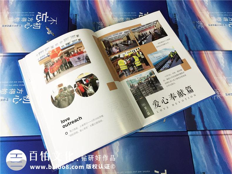 企业团队活动纪念册设计_公司年度总结相册制作