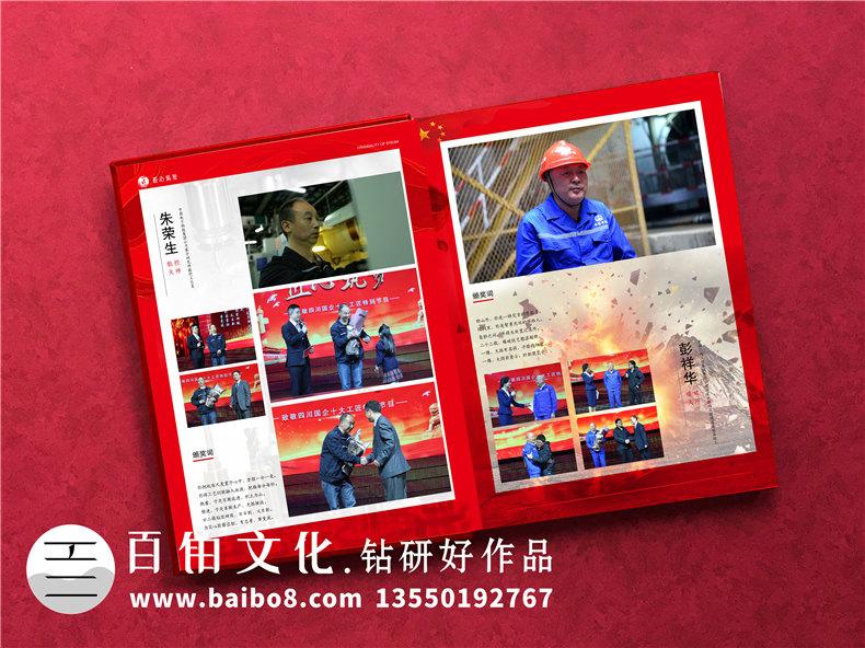颁奖典礼纪念册-电视专题节目相册制作-十大工匠