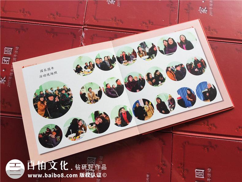 公司团年活动纪念册,端午元旦中秋节日庆祝相册