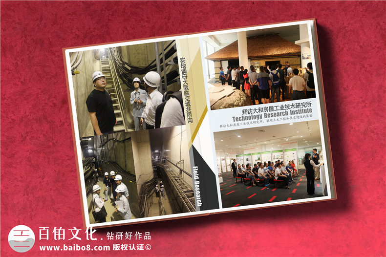 成都出国培训纪念册制作|市建委组织赴日培训