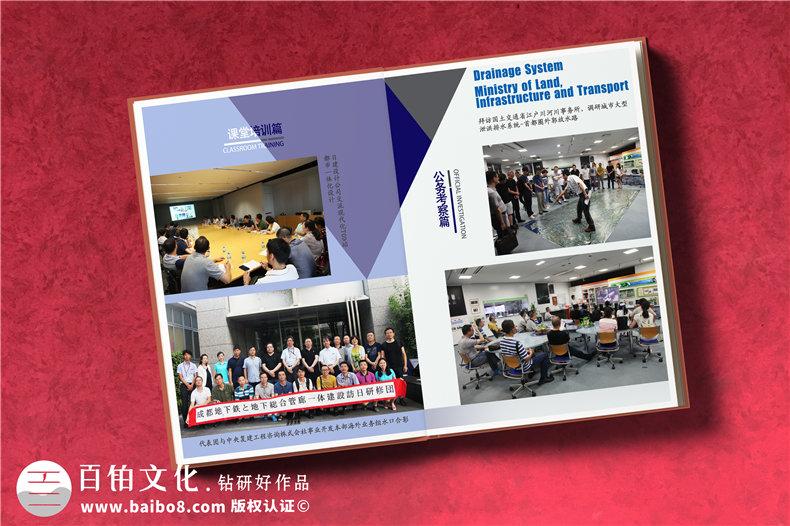 成都出国培训纪念册制作-市建委组织赴日培训