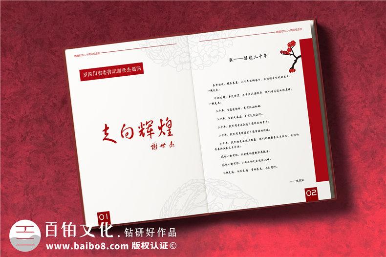 【公司成立20周年庆纪念册】 店庆留念相册定制