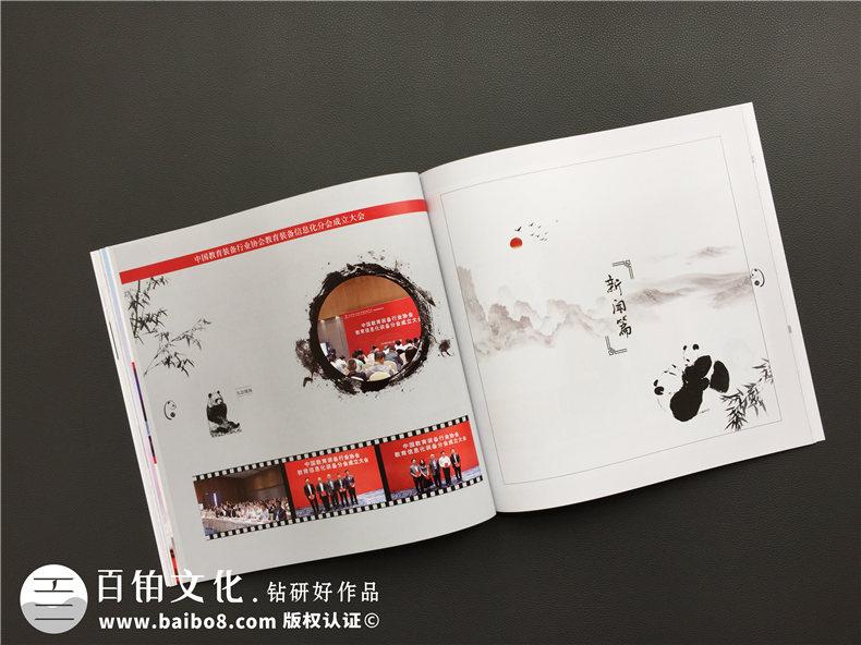 【企业相册制作】大型活动现场纪念相册设计,把传统元素引入画册!