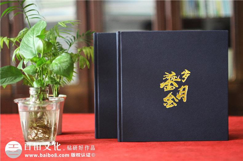 【公司团队纪念册】企业团队拓展活动影集相册集锦-工作留念册