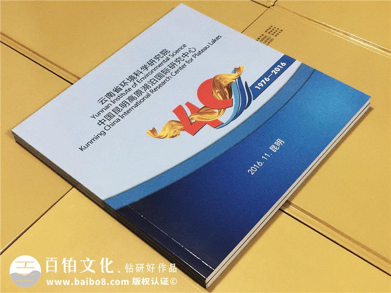云南省环境科学研究院建院四十周年纪念册