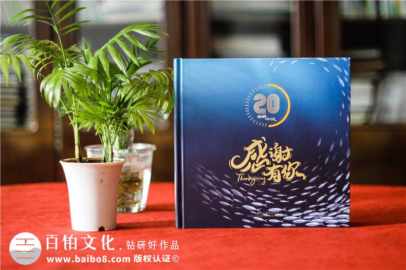 企業紀念冊制作 企業周年紀念冊封面設計必知的4個重點!