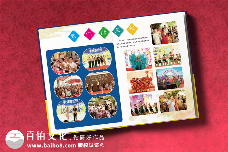 学校校庆画册设计需要的素材第3张-宣传画册,纪念册设计制作-价格费用,文案模板,印刷装订,尺寸大小