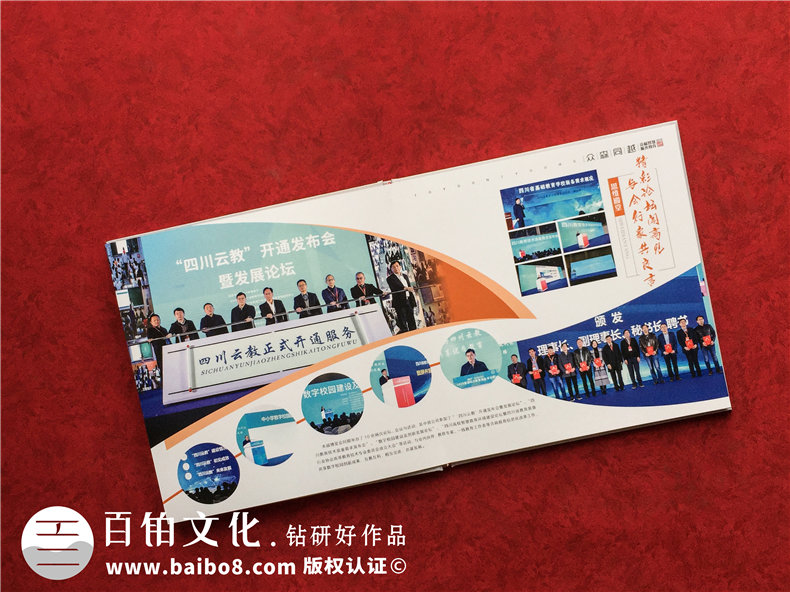 博览会总结纪念相册设计-公司举办&参与大会议活动留念册影集制作