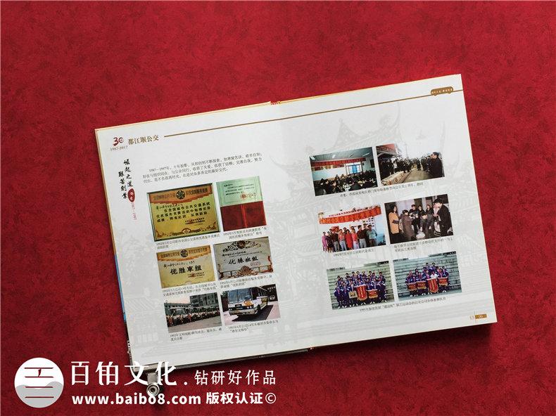 成都都江堰公交公司成立三十周年纪念册