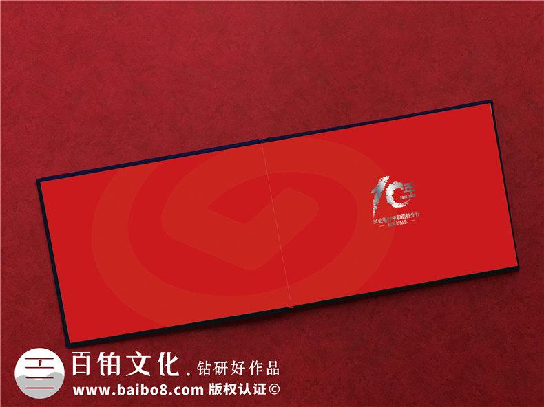 企业周年庆图片回顾内容设计方案-公司大事记组织编写宣传纪念图册