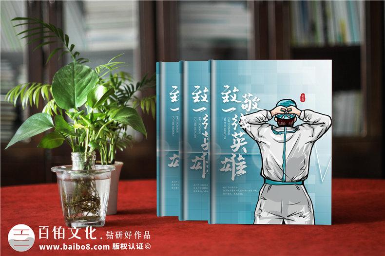 制作专业的纪念册记载支援武汉疫情防控工作