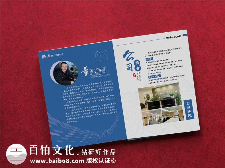 产品研发和销售企业的周年庆活动纪念册制作-记载峥嵘岁月第2张-宣传画册,纪念册设计制作-价格费用,文案模板,印刷装订,尺寸大小