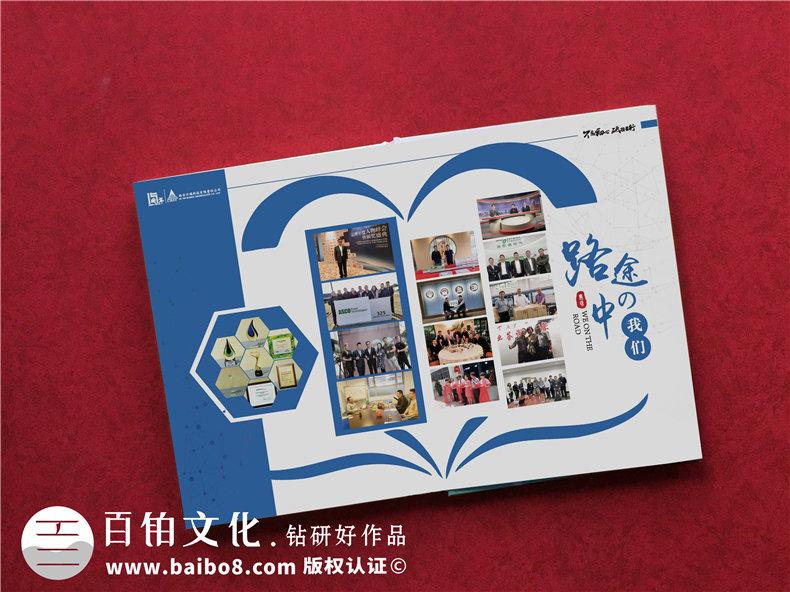 产品研发和销售企业的周年庆活动纪念册制作-记载峥嵘岁月第4张-宣传画册,纪念册设计制作-价格费用,文案模板,印刷装订,尺寸大小