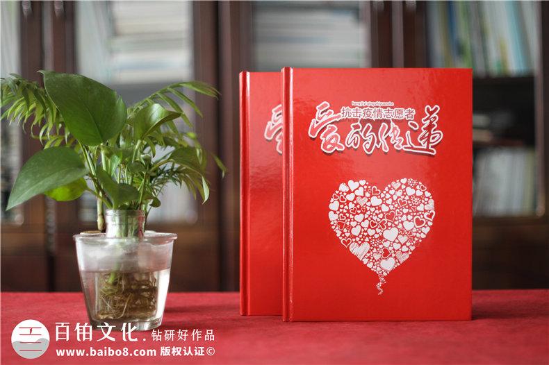 为抗疫志愿者制作纪念册为中国加油 记载抗击疫情的感人故事!