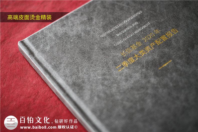 基金管理公司业绩资料汇报画册-精装资产配置报告图册怎么做