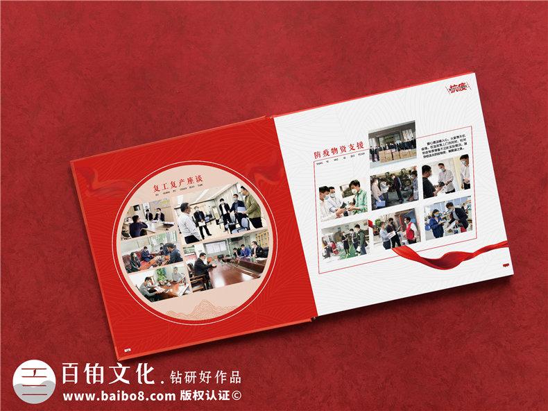 抗疫故事专题回忆录画册-设计记录街道办抗疫复工历史的专辑宣传册