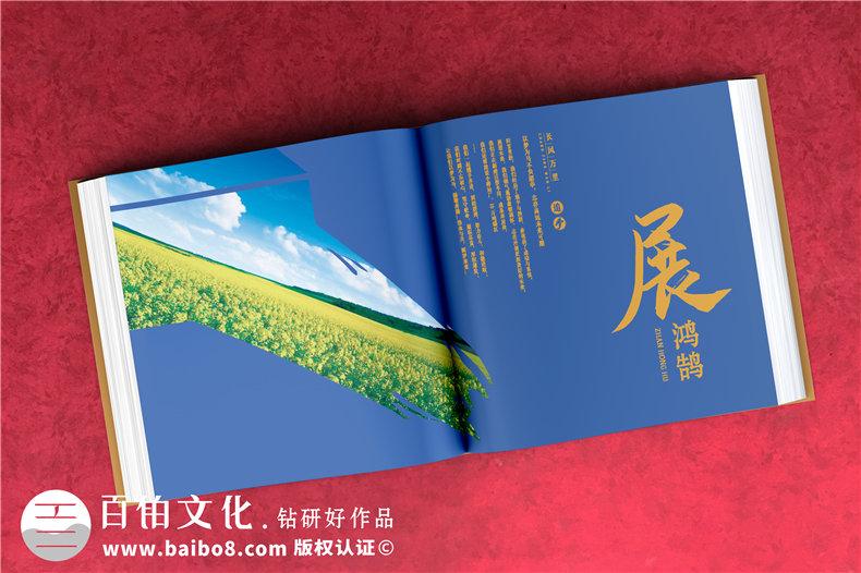 企业十周年影像纪念册怎么做-用于宣传的知名公司周年庆画册设计