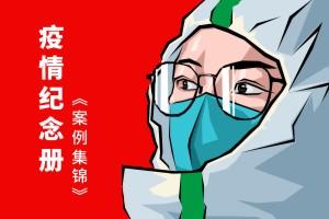 2020抗击新冠病毒防疫纪念相册设计制作