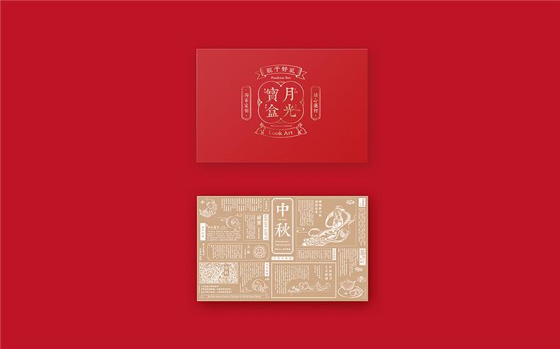 一套茶叶商务礼品定制设计 成都茶叶礼品盒包装设计案例