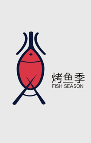 餐厅vi设计公司的创意案例-烤鱼店主题餐厅品牌设计全案清单一览!