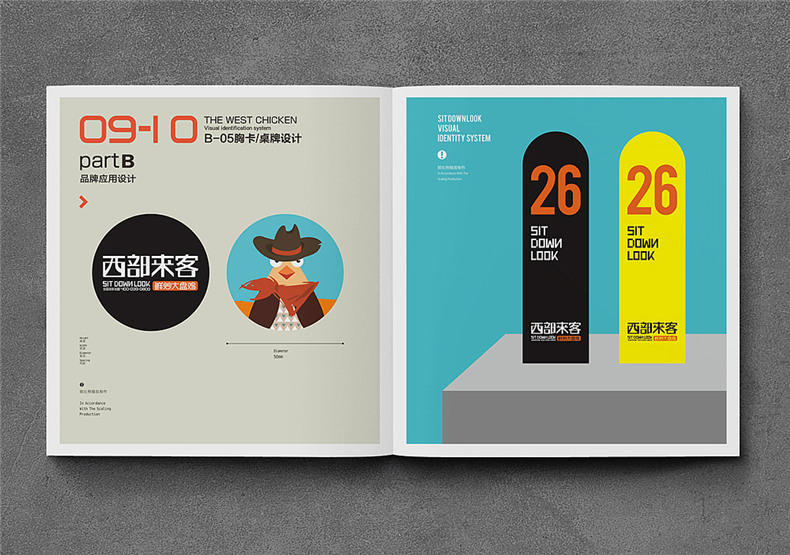 成都餐饮vi设计公司,分享一套震惊餐饮行业的企业vi品牌设计全案