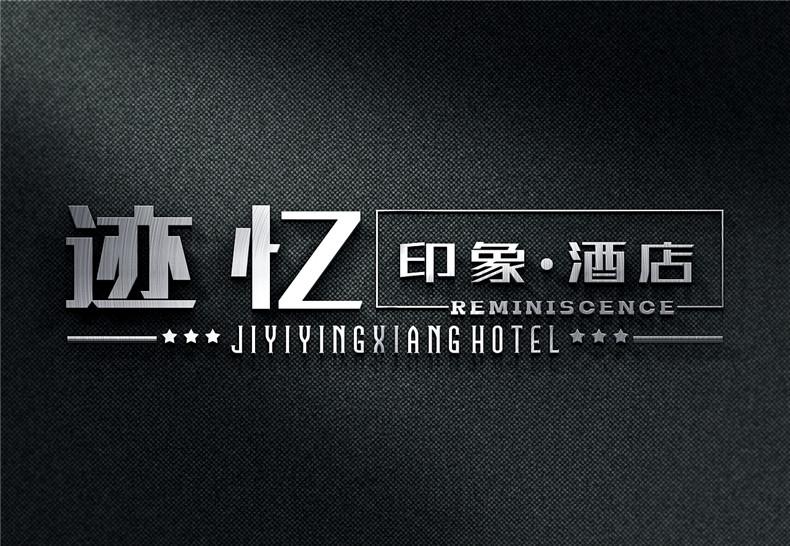 看酒店vi设计方案的酒店vi设计要点 为何要设计好酒店vi系统?