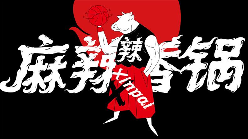 火锅店vi设计-麻辣香锅涮烫餐饮品牌设计全套手册包含哪些项目内容