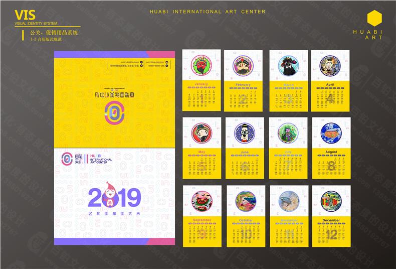 学校VI设计项目清单及全套手册案例-美术培训学习中心LOGO系统设计