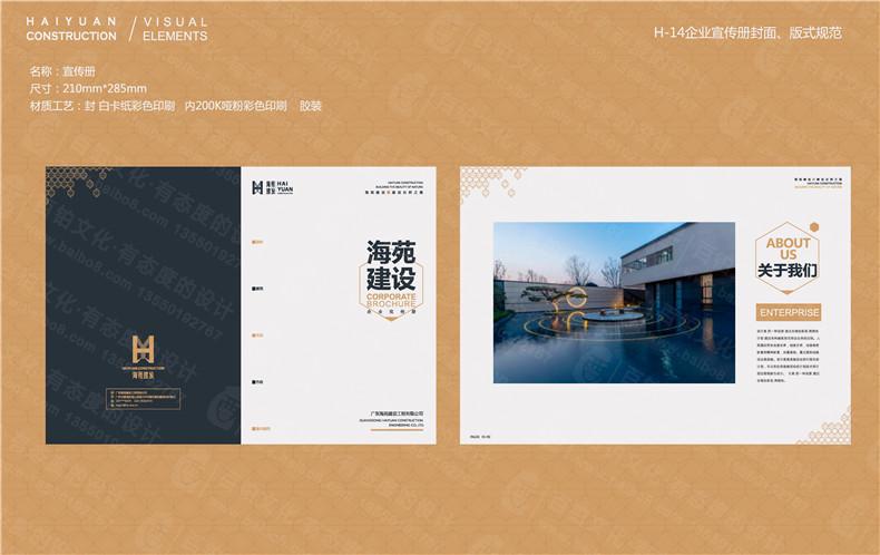 建筑工程公司品牌vi设计-广州施工企业logo标志及全套vi形象设计