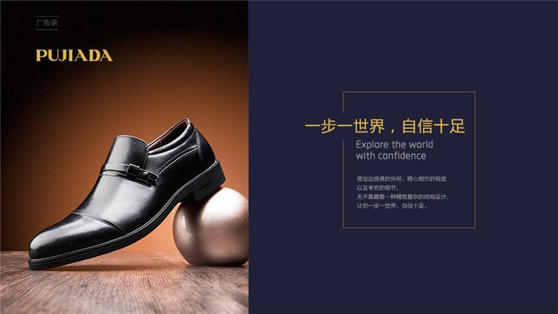 鞋子公司品牌形象设计 普加达鞋子品牌设计
