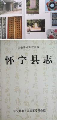 成都县志装订印刷-安徽怀宁县志实例欣赏