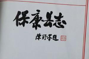 成都县志地方志鉴装订印制-保康县志实例鉴赏