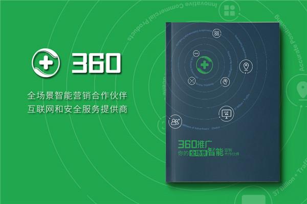 互联网企业宣传册设计,简约风科技公司产品画册-奇虎360网络集团