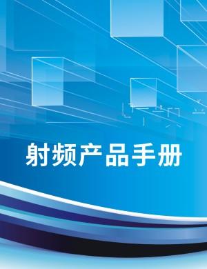科技公司产品宣传手册设计,射频产品样本画册目录内页排版