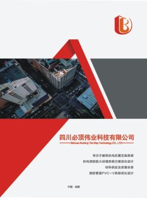 【案例】如何制作产品图册,建筑材料公司产品手册怎么做的高大上