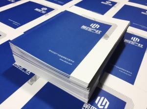 资产管理交易企业画册设计制作-成都网络交易平台宣传画册定制公司