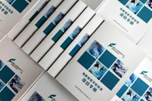 【医院宣传图册】 医学检验项目手册-企业资质画册制作