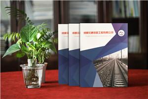 铁路工程公司业务宣传册设计-建筑路桥施工单位品牌画册制作