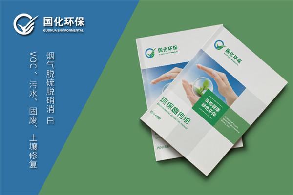 环保科技企业画册设计案例,第三方环境尾气污水治理公司画册排版