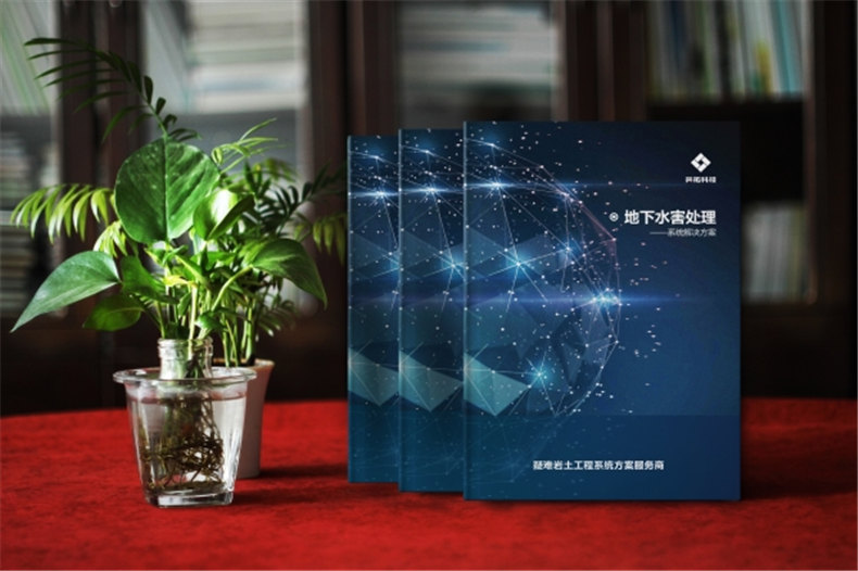 地下工程公司宣传册设计-水害综合治理企业宣传画册排版